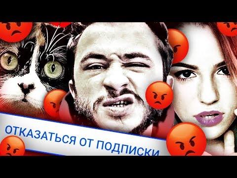 Топ10 Каналов ПОТЕРЯВШИХ ПОДПИСЧИКОВ! #2