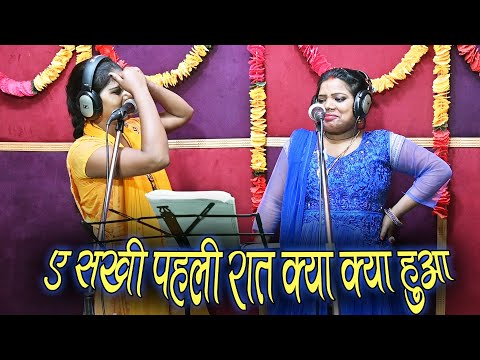 दो बहनों का जवाबी सवाल जवाब मुकाबला 2019 - HD Video - Bhojpuri Lokgeet Song