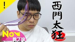 蕭志瑋NOW電視_誰能比我狂,西門太狂。【Now夠了沒】