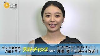 2018年7月16日から放送開始のドラマ 「ラストチャンス」に中川知香が出...