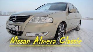nissan Almera Classic практичная надежность