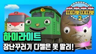 TITIPO TITIPO Season2 Highlight L Episode #3 Diesel Is Always Being Naughty L Trains For Kids