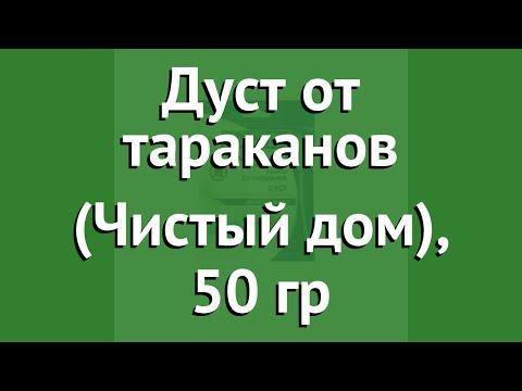 Дуст от тараканов (Чистый дом), 50 гр обзор 02-452 производитель Техноэкспорт ООО (Россия)