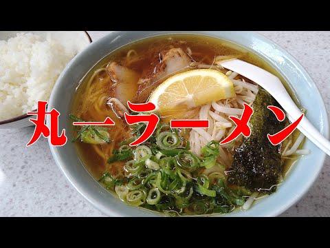 丸一ラーメン(ramen/noodle/ラーメン/飯テロ)#Shorts