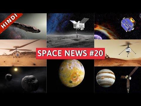 Space News #20 (हिंदी में) - IBEX Mission,OSIRIS-REx,JAXA Hayabusa-2,Io Volcano Observer,Oumuamua