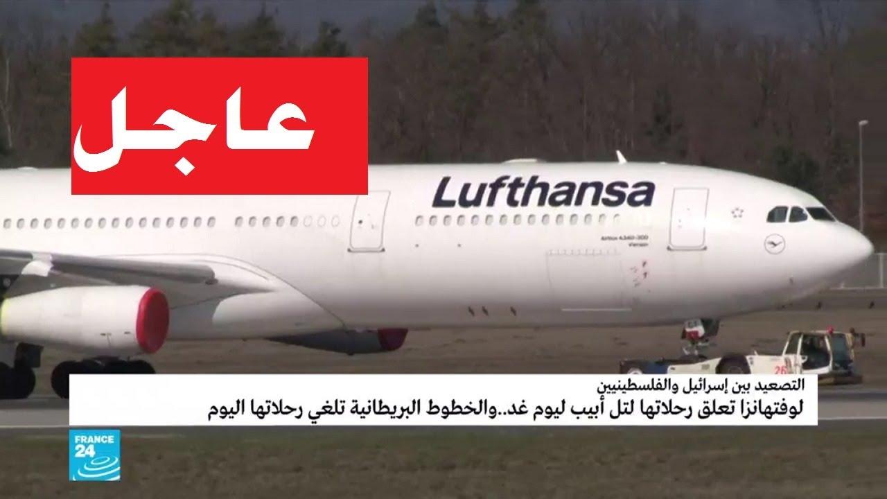عاجل - إسرائيل: شركات طيران عالمية تعلق رحلاتها إلى تل أبيب  - نشر قبل 3 ساعة