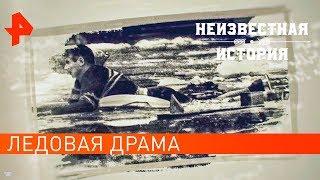 Ледовая драма. Неизвестная история (02.12.2019).