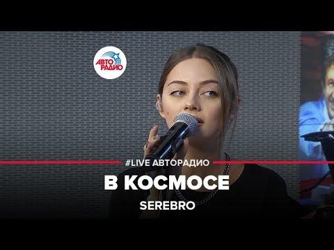 Serebro - В Космосе (#LIVE Авторадио)