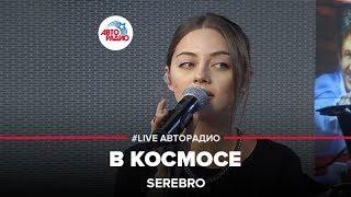 Serebro - В Космосе (LIVE @ Авторадио)