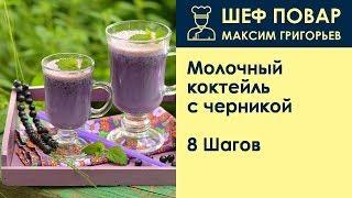 Молочный коктейль с черникой . Рецепт от шеф повара Максима Григорьева