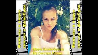 Мари Краймбрери - Не смотри назад