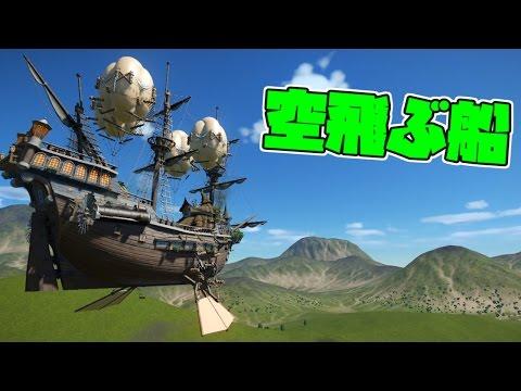 遊園地に空飛ぶ船が出現!!!【Planet Coaster】実況プレイ