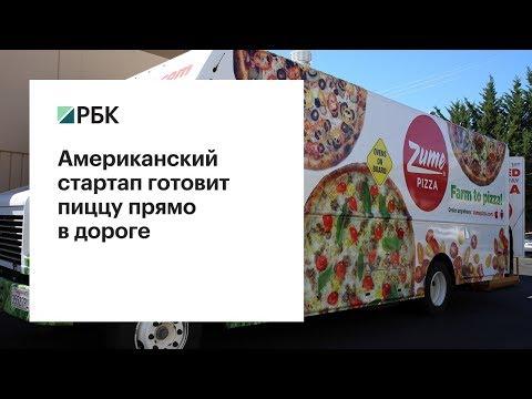 Американский стартап готовит пиццу прямо в дороге