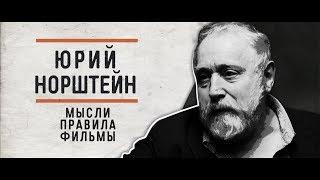 Юрий Норштейн - мысли, правила, фильмы