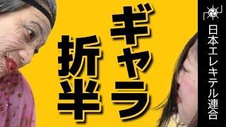 日本エレキテル連合の中野は、ギャラの事も KYOSO 様に相談している。 ...