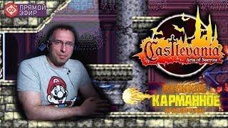 Великое Карманное Приключение / Castlevania: Aria Of Sorrow #6 / Cyber-Game.TV