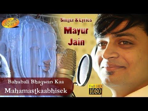 "#latest 2018 Bahubali Bhagwaan Mahamastkaabhisk Bhajan by Mayur jain ""indore"""