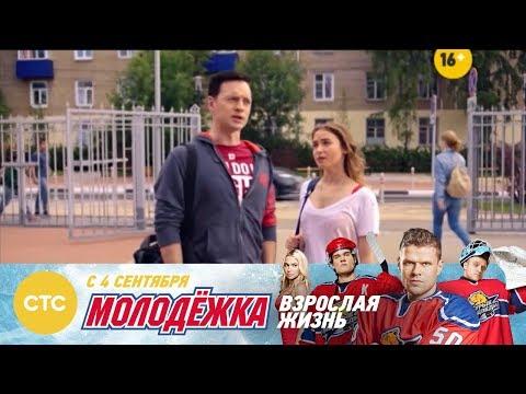Молодежка 3 сезон 6 серия смотреть онлайн бесплатно в