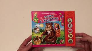 Маша и медведь , Masha and the Bear