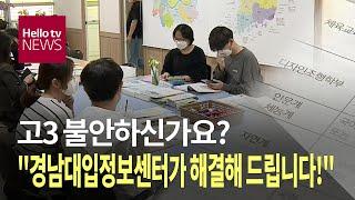 '고3 위한 맞춤형 진학정보' 경남 진로상담 '인기'