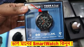 Buy Best Quality SmartWatch/Fitness Tracker ⌚ In Dhaka 2019 😱 Best Place & Cheap Price!