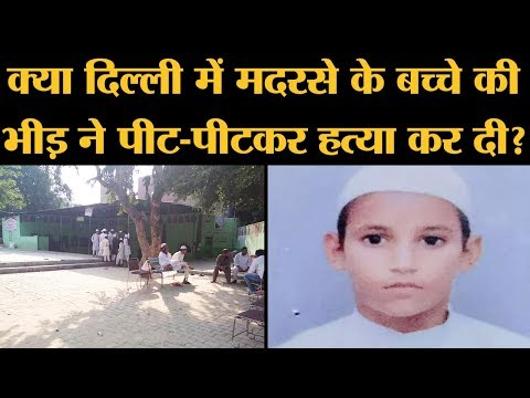 Malviya Nagar madrasa।8 Years Old Killed।Clash Between Kids।Mob Lynching