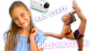 Ева и весёлая история как стать видеоблогером и что снимать