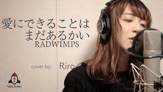 愛にできることはまだあるかい / RADWIMPS