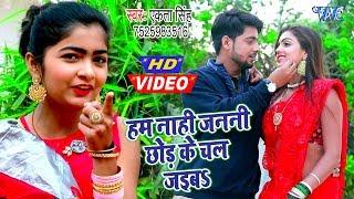 #Video 2020 - हम नाही जननी छोड़ Ke Chal Jaiba | #Ekta Singh का सुंदर भोजपुरी वीडियो 2020 | Hit Song