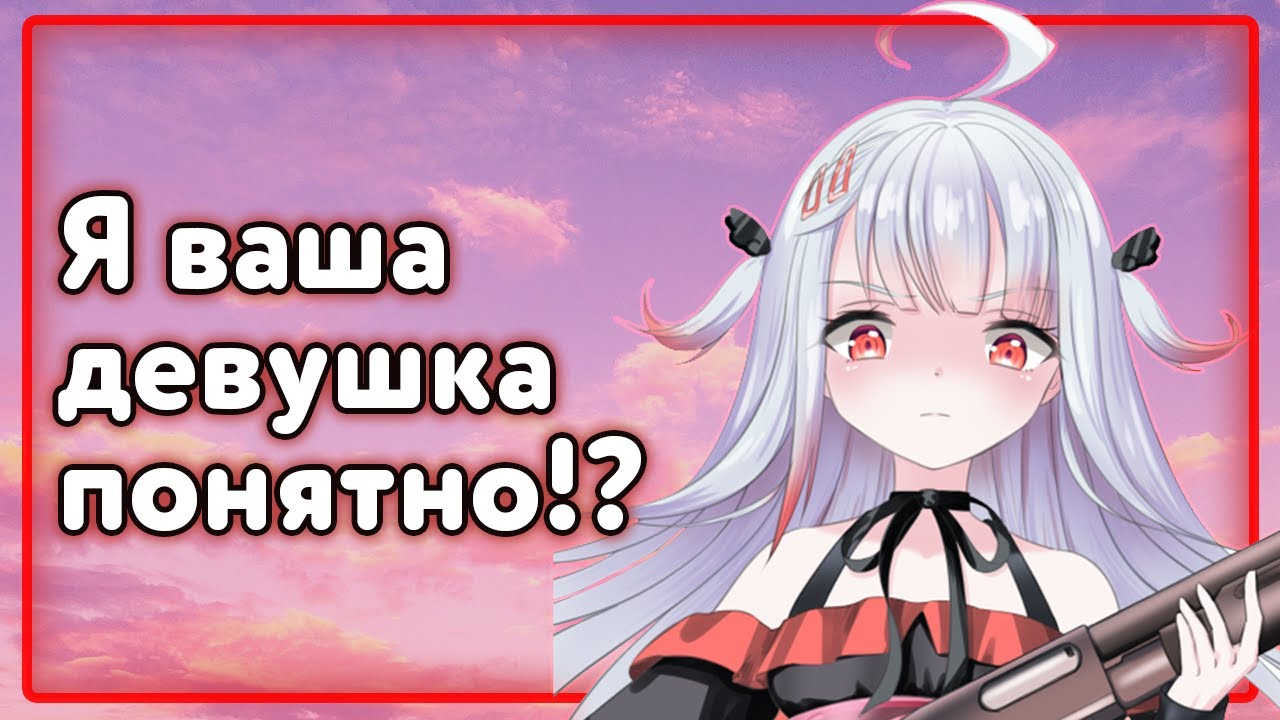 Только Амацука Уто может быть вашей девушкой [RU SUB | Amatsuka Uto]