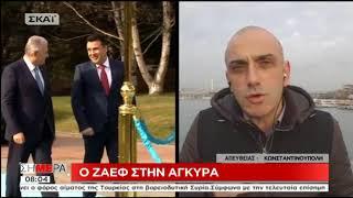 Ο Μανώλης Κωστίδης για την επίσκεψη Ζάεφ στην Άγκυρα (ΣΚΑΪ, 13/2/18)