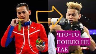 Поражение кубинца в профи - ПРИГОВОР Олимпийскому боксу?