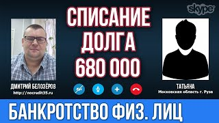 Банкротство физических лиц в Москве и Московской области  Списание долга по банкротству в 680 000 ру