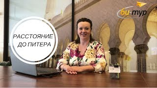 видео расстояние от Москвы до Минска
