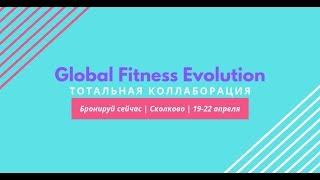 Global Fitness Evolution | Сколково | 22-25 ноябрь 2018 (промо)