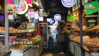 마포나루의 진미밥상 / YTN 사이언스