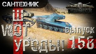 WoT уроды Выпуск #158 ~World of Tanks (wot)