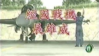 經國號台南基地第三中隊成軍 (1999)