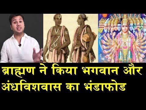 ब्राह्मण ने अंधविशवास का फोड़ा भंडा/ EXPOSE RELIGION POLITICS