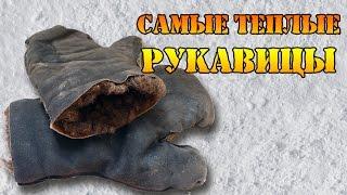 Самые теплые овчинные рукавицы(, 2015-04-11T08:11:46.000Z)