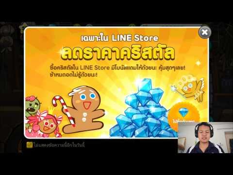 [Thai] Cookie Run EP9 - 81M / ลงทะเบียนรับ 100 คริสตัลกลางเดือนพฤษภา