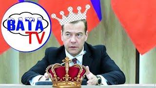 Как Медведев к царствованию готовится