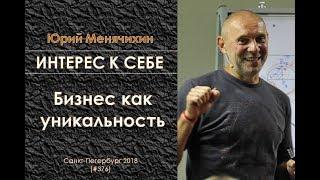 Интерес к себе (376) Юрий Менячихин: Бизнес как уникальность