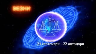 ТВ Черно море - Хороскоп 17.08.2018 г.