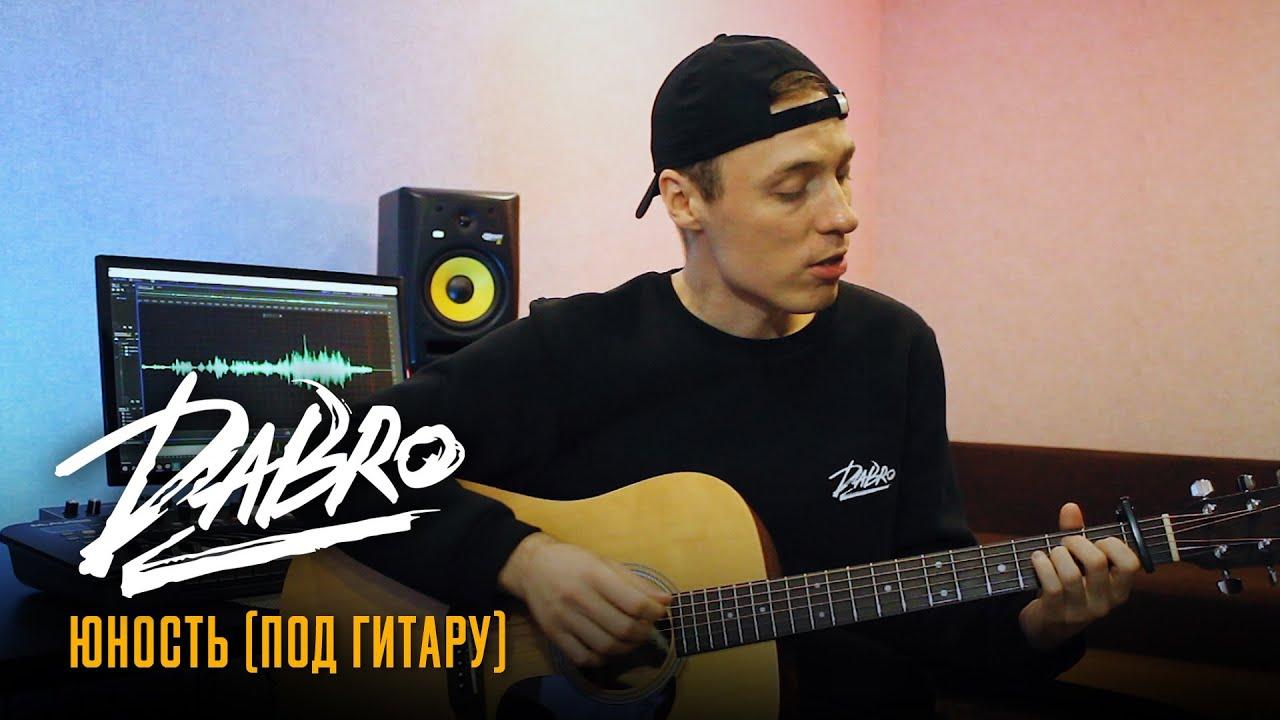 Dabro - Юность (спел под гитару)