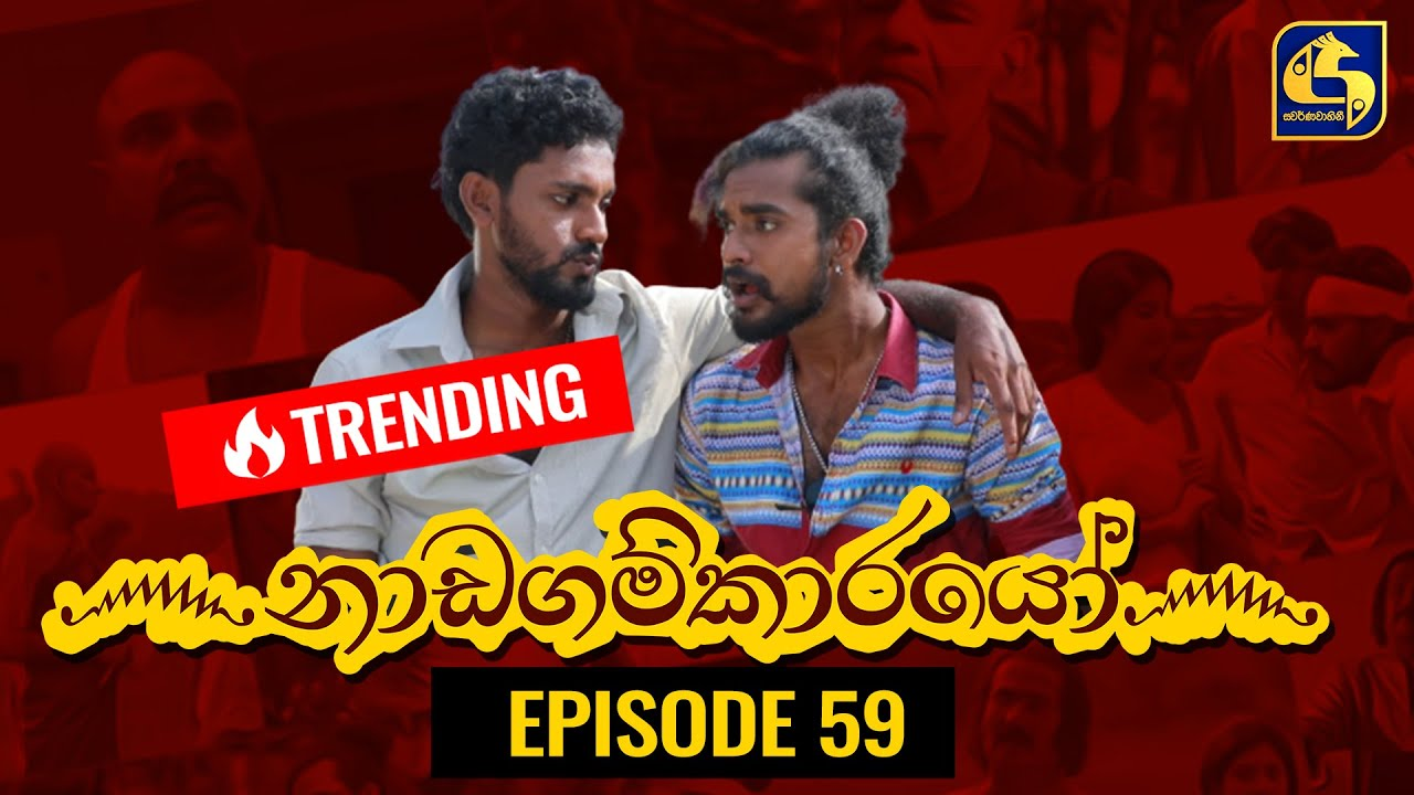 Download Nadagamkarayo Episode 59 ||''නාඩගම්කාරයෝ'' || 08th April 2021