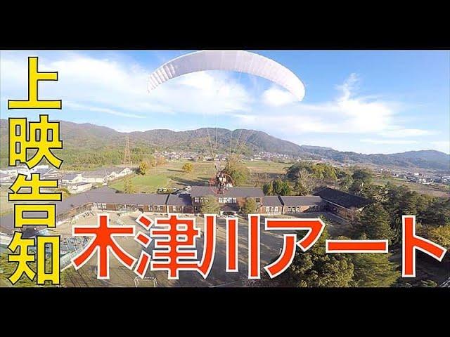 【上映会告知/京都】木津川アートの舞台「みかのはら」を飛ぶ!