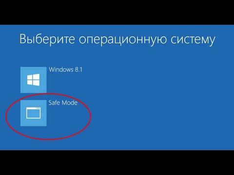 Как отключить безопасный режим в Windows 8