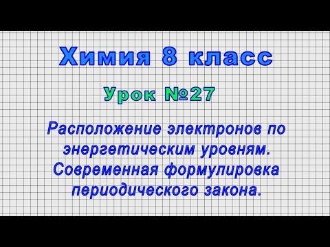 Химия 8 класс (Урок№27 - Расположение электронов по энергетическим уровням.)
