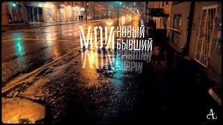 Download Ани Лорак - Новый бывший (Official Lyric Video) Mp3 and Videos
